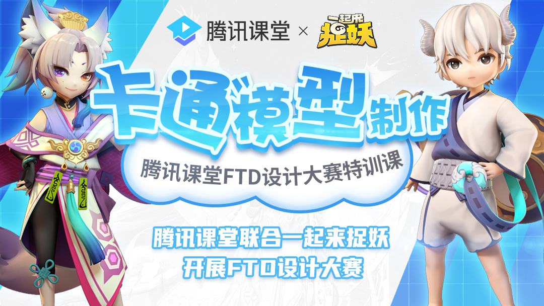 3D万博m手机版注册账号万博体育max登录FTD设计大赛[一起来捉妖]
